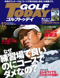 GOLF TODAY 2017年12月号