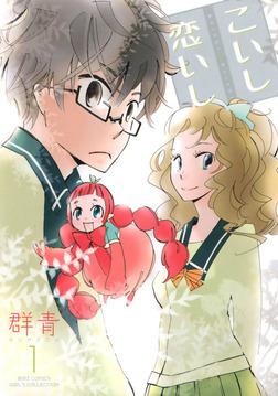 こいし恋いし (1)-電子書籍