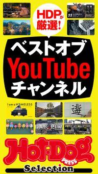 ホットドッグプレスセレクション ベストオブYouTubeチャンネル 2021年3/26号