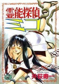霊能探偵ミコ 第1巻
