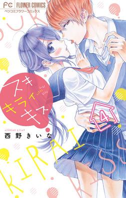 スキ キライ キス【マイクロ】(4)-電子書籍