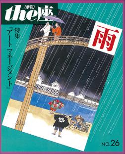 the座 26号 雨(1994)-電子書籍