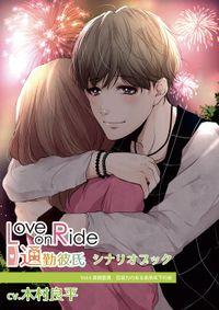 『Love on Ride ~ 通勤彼氏 Vol.6 斎藤藍貴』(CV:木村良平)シナリオブック