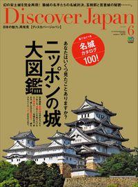 Discover Japan 2013年6月号「ニッポンの城大図鑑」
