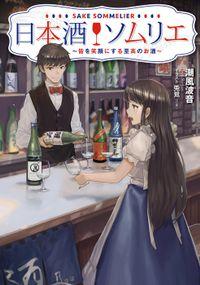 日本酒ソムリエ ~皆を笑顔にする至高のお酒~