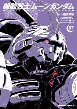 機動戦士ムーンガンダム (7)-電子書籍