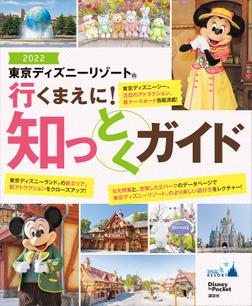 東京ディズニーリゾート 行くまえに! 知っとくガイド2022-電子書籍