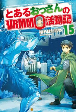 とあるおっさんのVRMMO活動記15-電子書籍