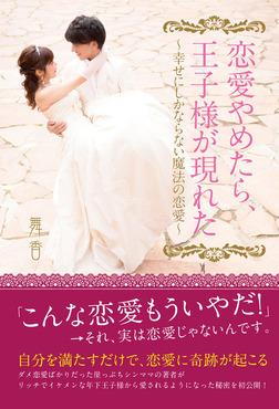 恋愛やめたら、王子様が現れた ~幸せにしかならない魔法の恋愛~-電子書籍