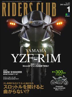 RIDERS CLUB 2015年1月号 Vol.489-電子書籍