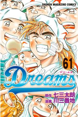 Dreams(61)-電子書籍
