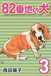 82番地の犬 (3)