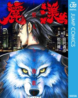 麗漢<ライカン> ~獣人たちの挽歌~-電子書籍