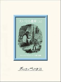 大いなる遺産(上)-電子書籍