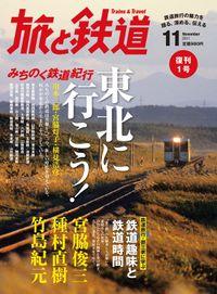 旅と鉄道 2011年 11月号 東北に行こう!みちのく鉄道紀行