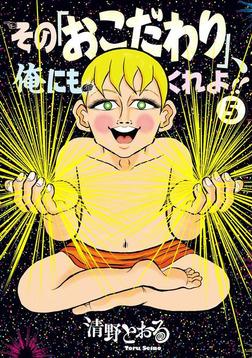 その「おこだわり」、俺にもくれよ!!(5)-電子書籍