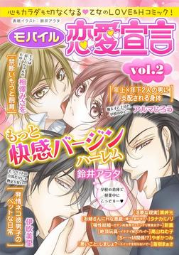 モバイル恋愛宣言 vol.2-電子書籍