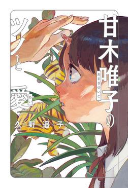 甘木唯子のツノと愛-電子書籍