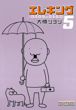 エレキング(5)-電子書籍