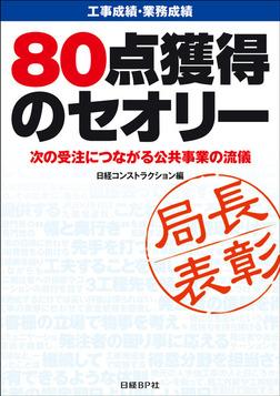 工事成績・業務成績 80点獲得のセオリー 次の受注につながる公共事業の流儀-電子書籍