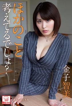ほかのこと考えてるでしょ? 金子智美※直筆サインコメント付き-電子書籍
