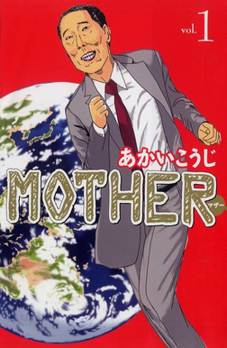 MOTHER vol.1-電子書籍