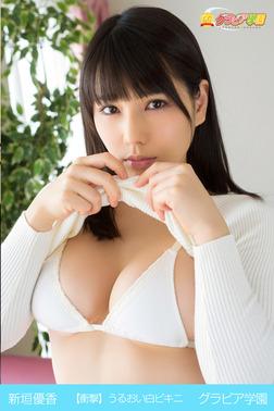 新垣優香 【衝撃】うるおい白ビキニ グラビア学園-電子書籍