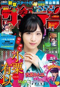 週刊少年サンデー 2020年36・37合併号(2020年8月5日発売)