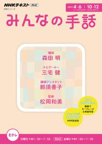 NHK みんなの手話 2019年4月~6月/10月~12月