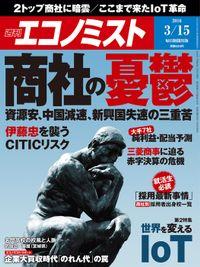 週刊エコノミスト (シュウカンエコノミスト) 2016年03月15日号