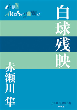 P+D BOOKS 白球残映-電子書籍
