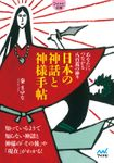 【マイナビ文庫】日本の神話と神様手帖 あなたにつながる八百萬の神々