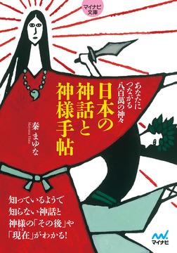【マイナビ文庫】日本の神話と神様手帖 あなたにつながる八百萬の神々-電子書籍