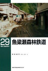 魚梁瀬森林鉄道(RM LIBRARY)