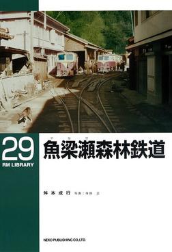 魚梁瀬森林鉄道-電子書籍