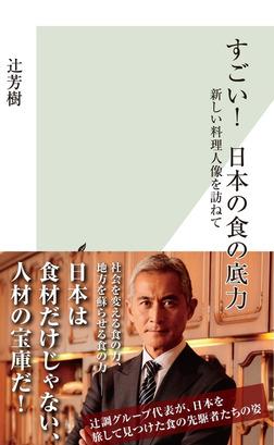 すごい! 日本の食の底力~新しい料理人像を訪ねて~-電子書籍
