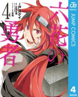 六花の勇者 4-電子書籍