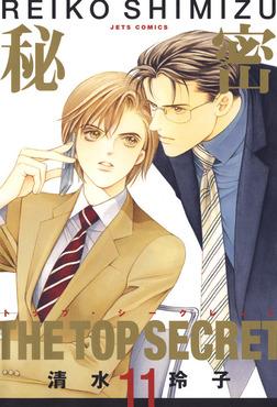秘密 -トップ・シークレット- 11巻-電子書籍