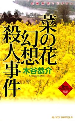 菜の花幻想殺人事件-電子書籍