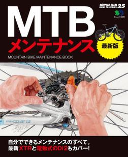 MTBメンテナンス 最新版-電子書籍