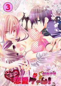 3P恋愛ゲーム!(3)