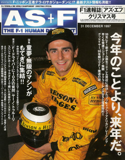 AS+F(アズエフ)1997 クリスマス特集号-電子書籍