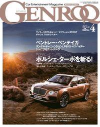 GENROQ 2016年4月号