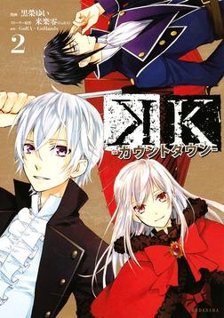 K ―カウントダウン―(2)-電子書籍