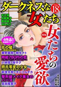 ダークネスな女たち女たちの愛欲 Vol.18
