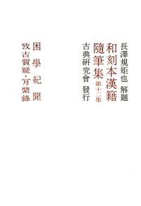 和刻本漢籍随筆集12