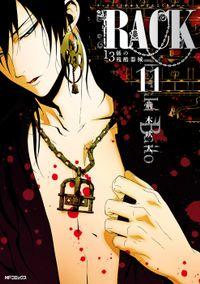 RACK―13係の残酷器械― 11