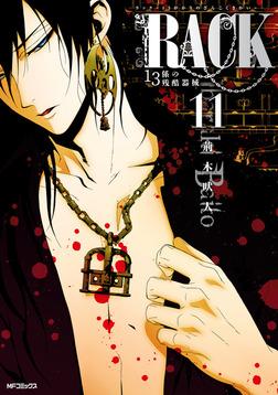 RACK―13係の残酷器械― 11-電子書籍