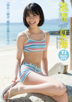 【デジタル限定 YJ PHOTO BOOK】池間夏海写真集「君の一瞬が、僕の永遠になる。」-電子書籍