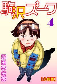 駒沢ズーク【分冊版】4